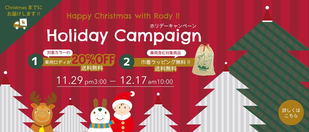 クリスマス ホリデーキャンペーン